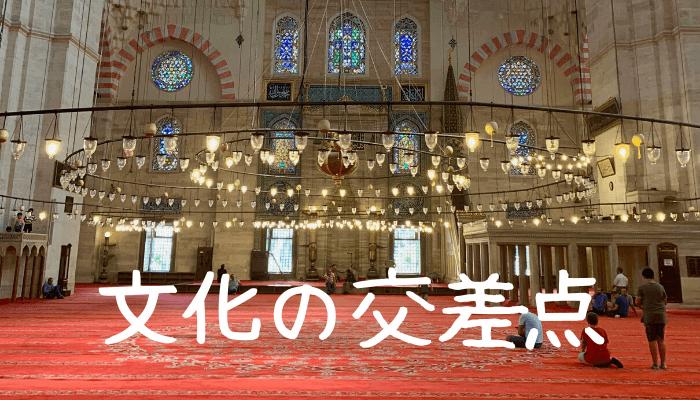 イスタンブールのココが面白い【日数別、おすすめトルコ旅ルート】