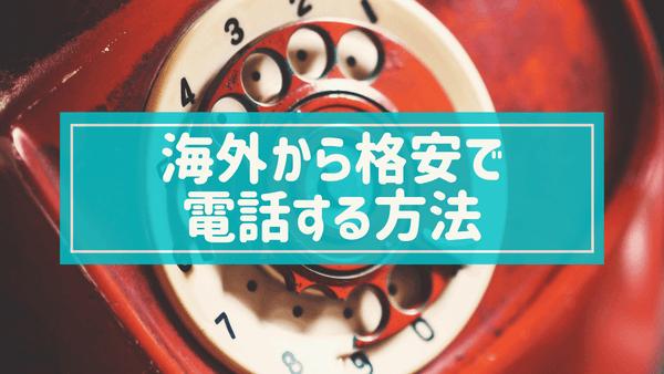 【無料アプリ】格安で海外から電話するならこれ!【国内でもお得】