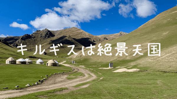 【絶景大国】キルギス観光の一押し、タシュラバットはこんなところ!