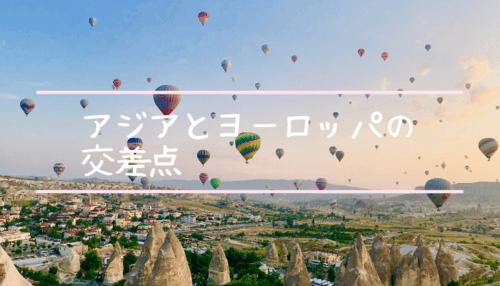 【観光客数は日本超え】トルコ旅行のすすめ【初めてでも安心】