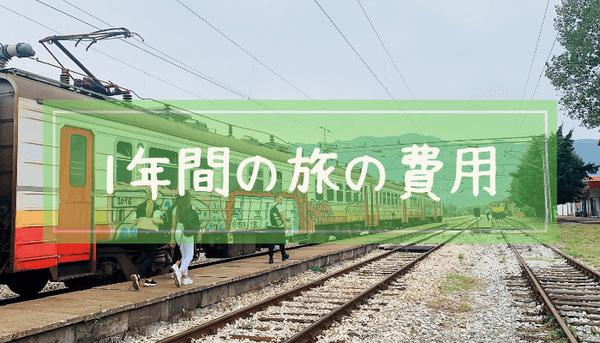 【格安】376日間の海外旅行費用は105万円【世界一周者へ告ぐ】