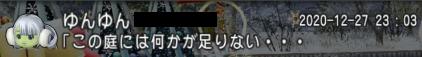 f:id:yusanoajisai:20201230161610p:plain