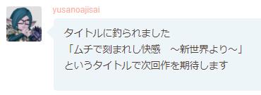 f:id:yusanoajisai:20210114004932p:plain
