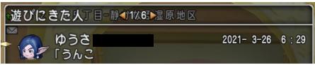f:id:yusanoajisai:20210328154952p:plain