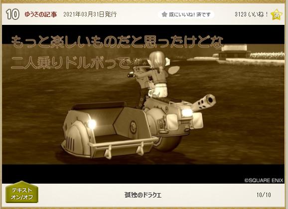 f:id:yusanoajisai:20210414004015p:plain