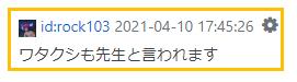 f:id:yusanoajisai:20210414225005p:plain