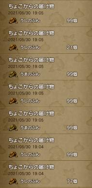 f:id:yusanoajisai:20210601221002p:plain