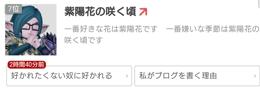 f:id:yusanoajisai:20211016162305p:plain