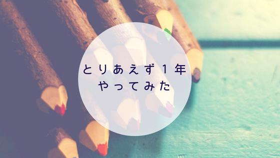 f:id:yusasan:20170728183517p:plain