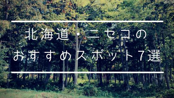 f:id:yusasan:20170930111927p:plain
