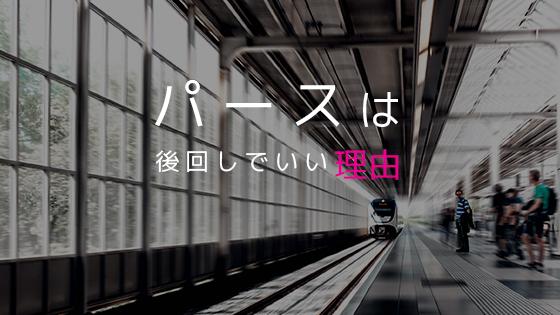 f:id:yusasan:20180501230014j:plain