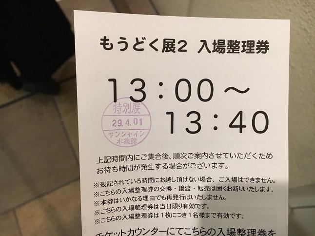 f:id:yusatoblog:20170401190251j:plain