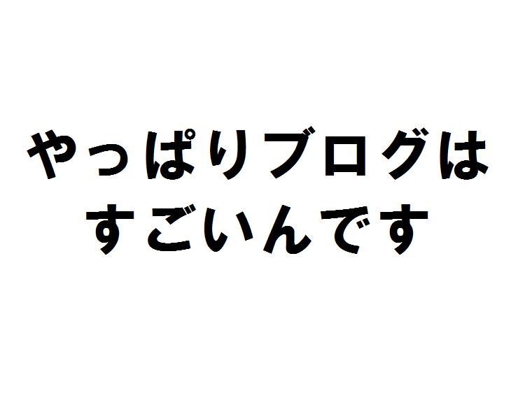 f:id:yusatoblog:20170507171808p:plain