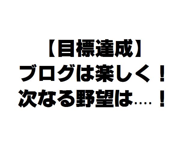 f:id:yusatoblog:20170531225141p:plain
