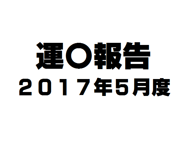f:id:yusatoblog:20170601223208p:plain