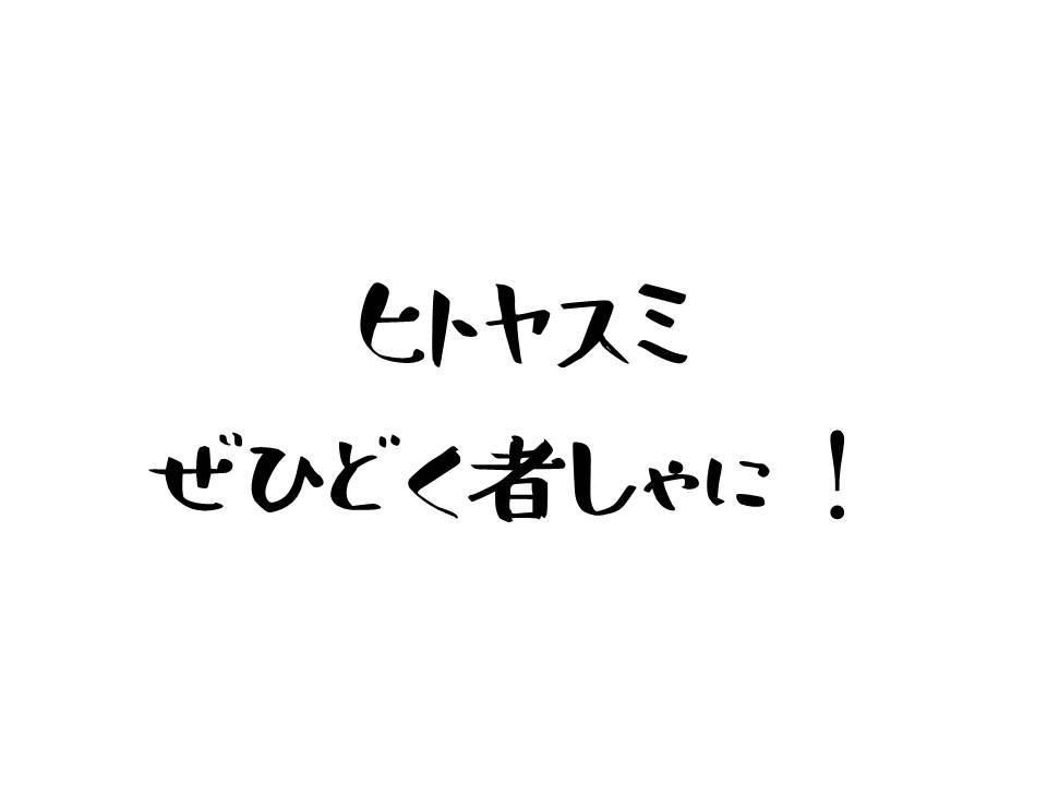 f:id:yusatoblog:20170606221528j:plain