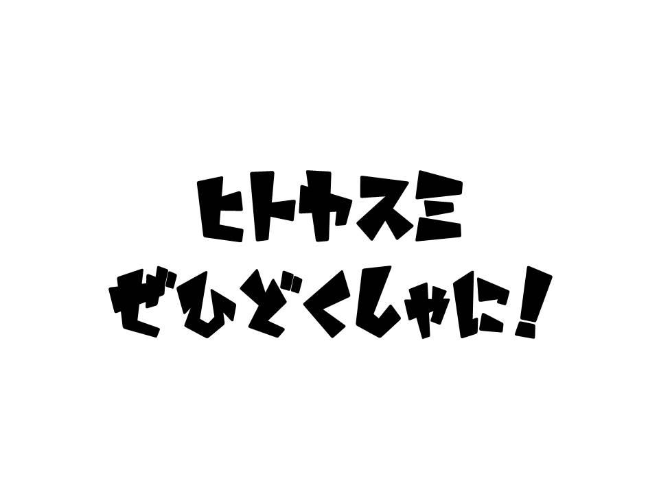 f:id:yusatoblog:20170606221813j:plain