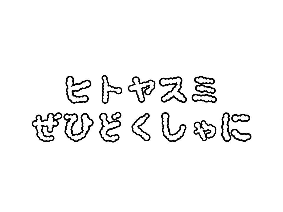 f:id:yusatoblog:20170606222252j:plain
