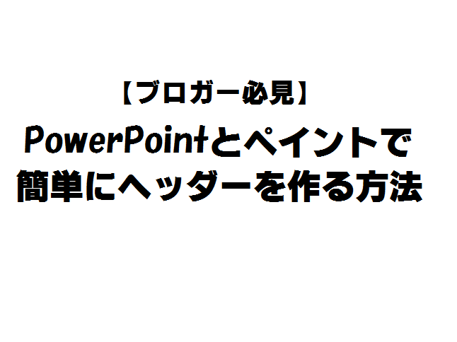 f:id:yusatoblog:20170612223638p:plain