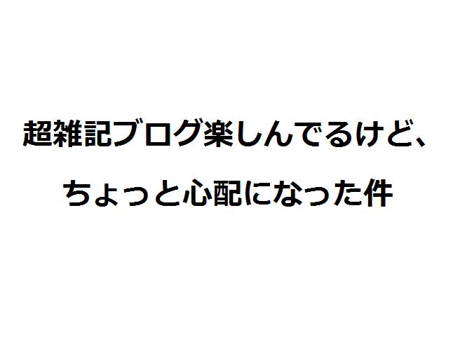 f:id:yusatoblog:20170627225359p:plain