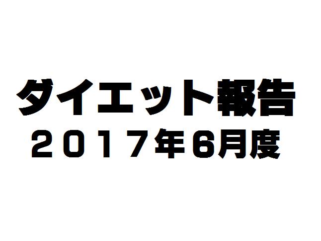 f:id:yusatoblog:20170701153116p:plain
