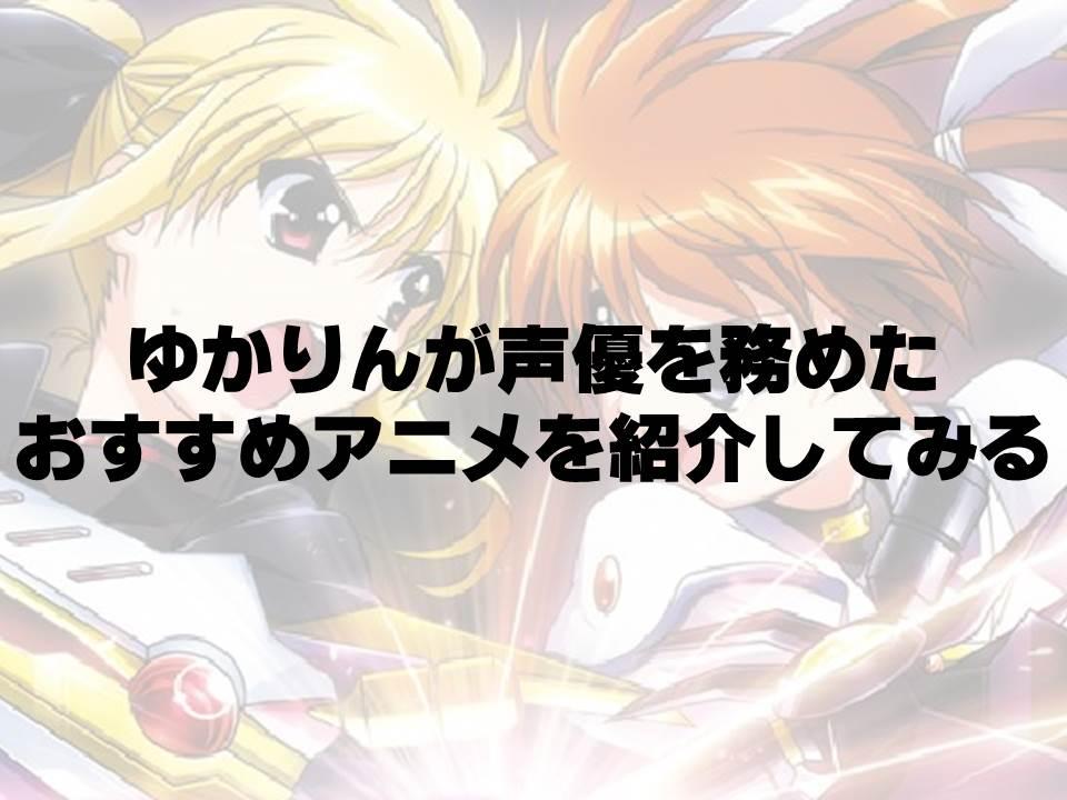 f:id:yusatoblog:20170718224456j:plain