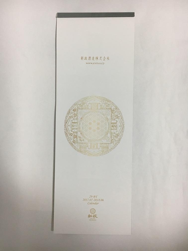 f:id:yusatoblog:20170729215136j:plain