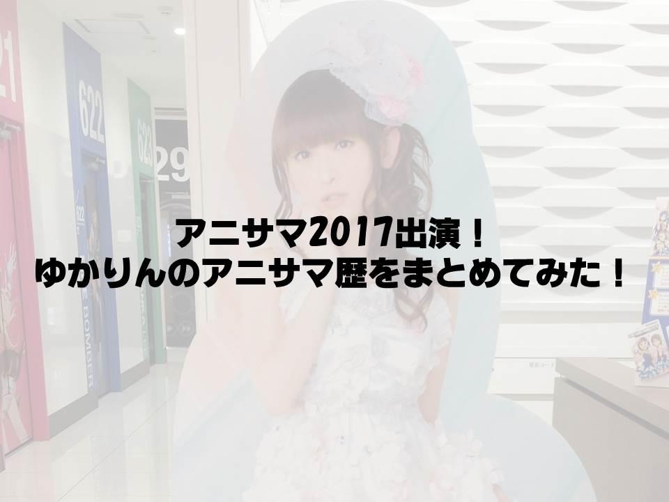 f:id:yusatoblog:20170801001654j:plain