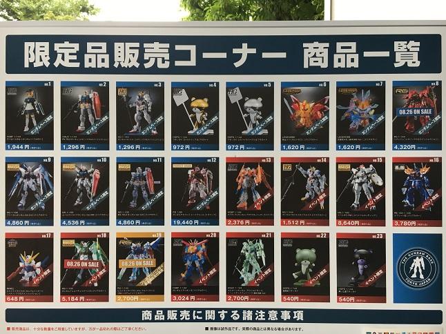 f:id:yusatoblog:20170819172203j:plain