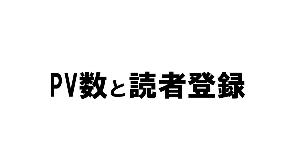 f:id:yusatoblog:20170820205007j:plain