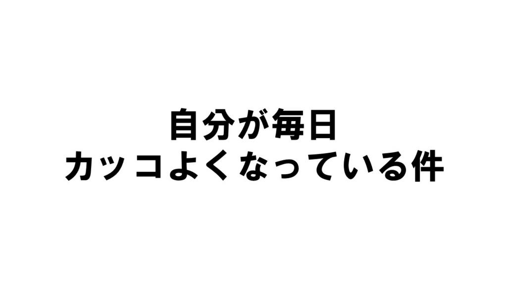 f:id:yusatoblog:20170824221817j:plain