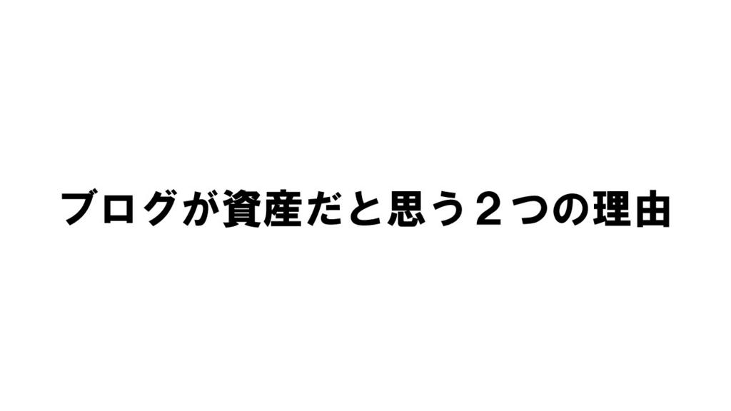 f:id:yusatoblog:20170901015433j:plain
