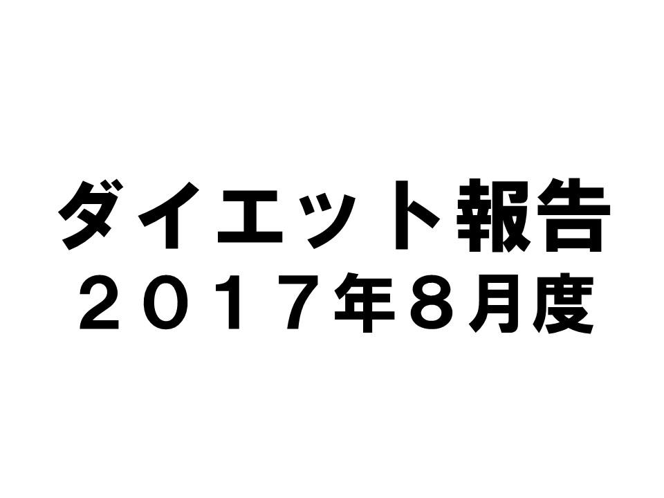f:id:yusatoblog:20170902232638j:plain