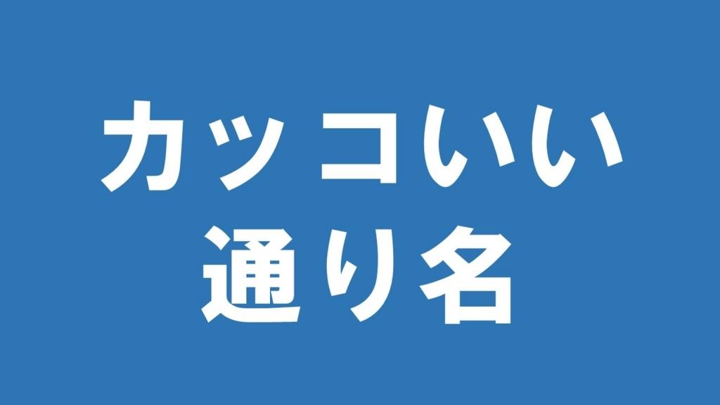 f:id:yusatoblog:20170923222228j:plain