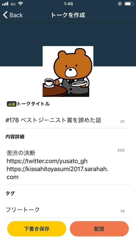 f:id:yusatoblog:20180223021856j:plain