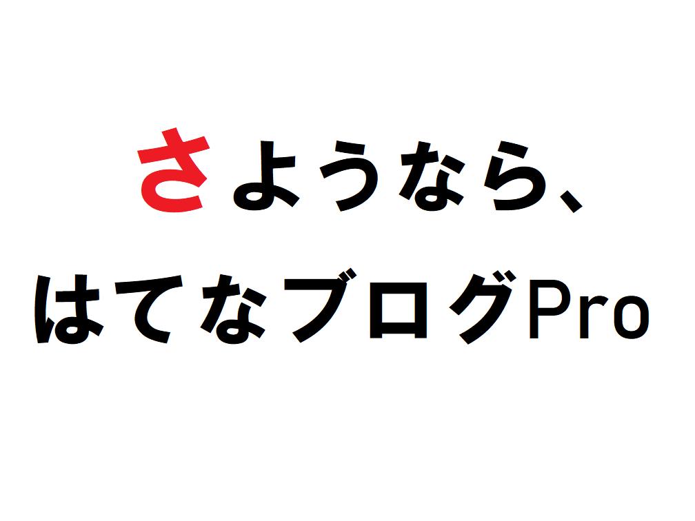f:id:yusatoblog:20180415211347p:plain
