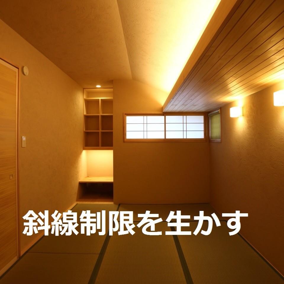 住宅設計手法27「斜線制限を生かす」