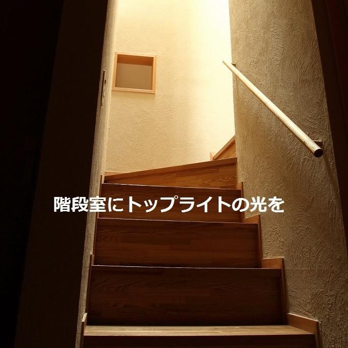 階段室にトップライトの光を