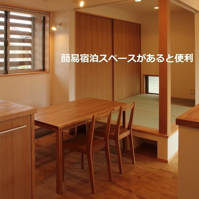 簡易宿泊スペースがあると便利