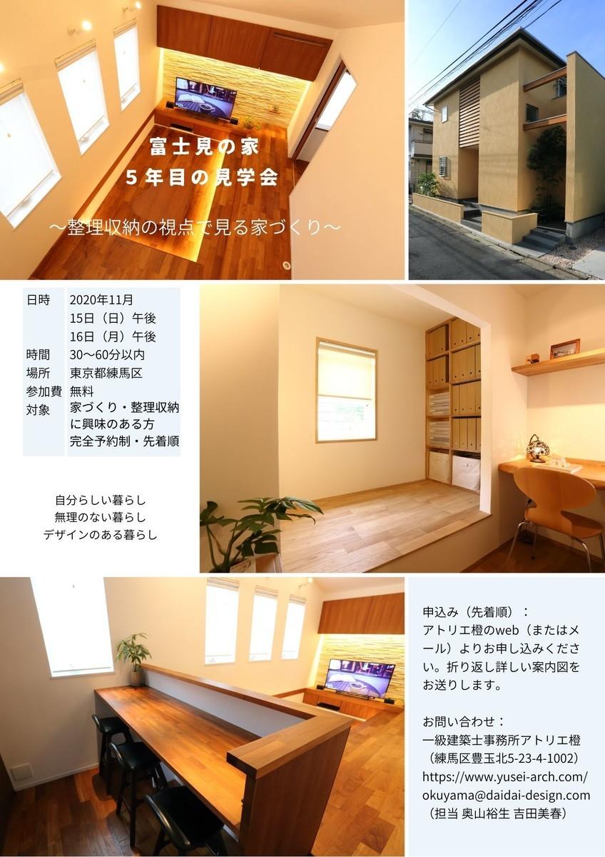 富士見の家見学会