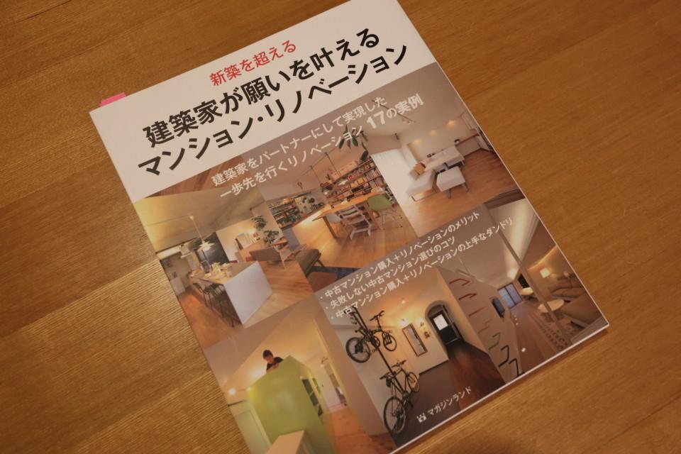 建築家が願いを叶えるマンションリノベーション