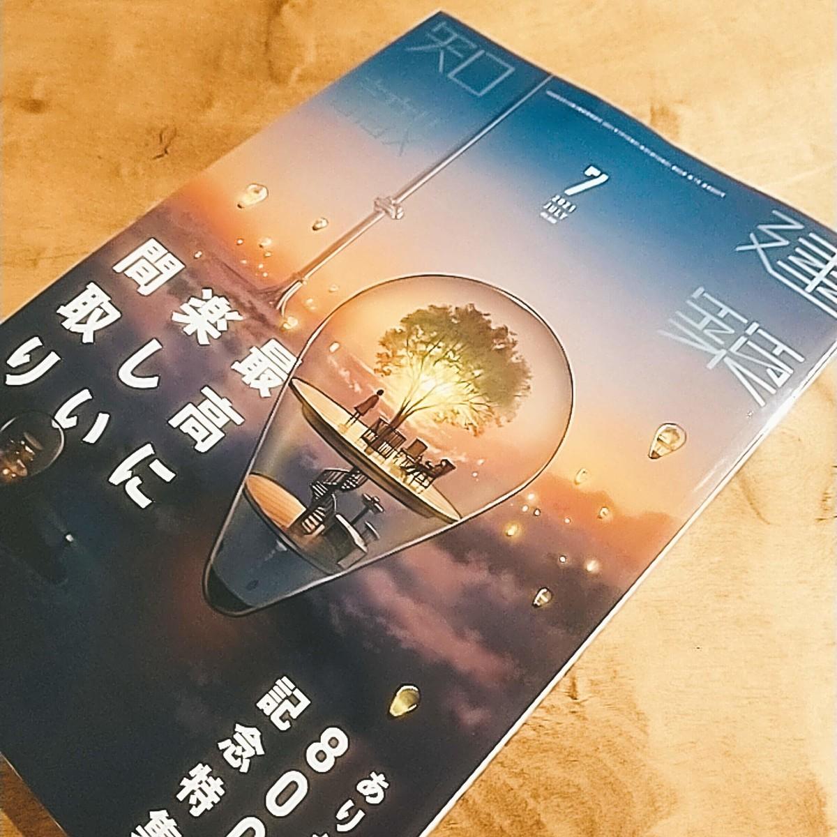 f:id:yusei2000:20210622183746j:plain