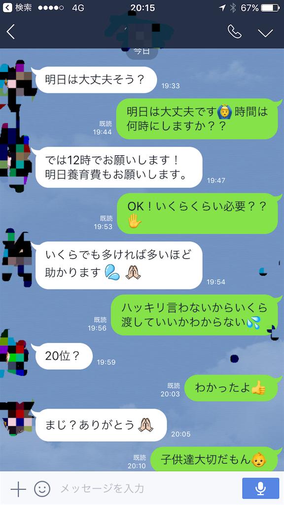 f:id:yuseikohaku:20170526202438p:image