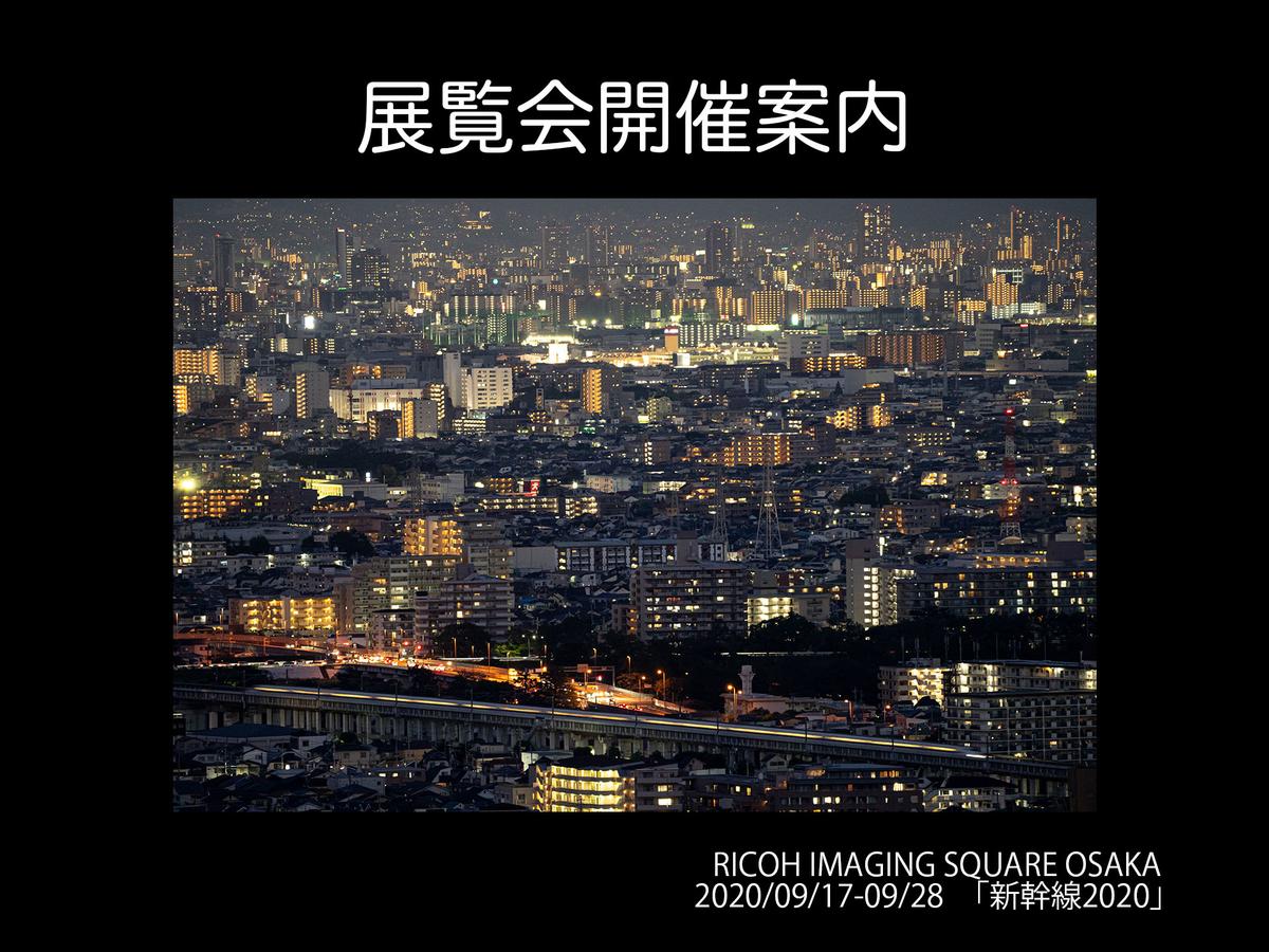 f:id:yuseiphotos:20200904014640j:plain