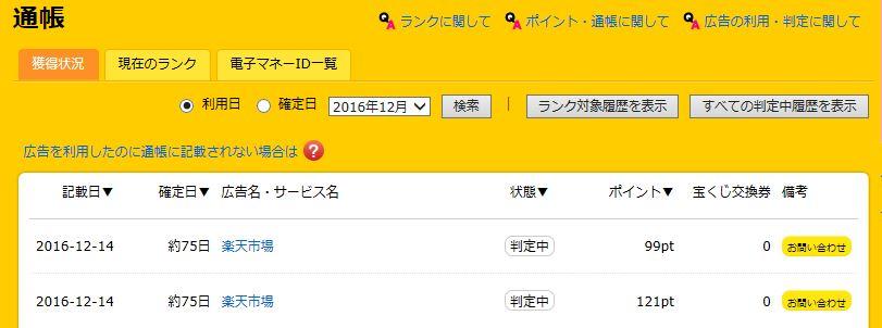 f:id:yushishi:20161216101802j:plain