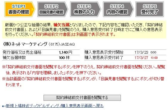 f:id:yushishi:20170324180403j:plain