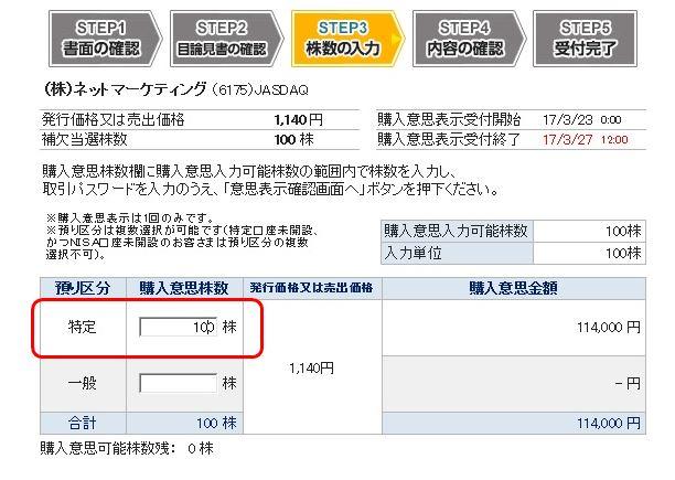 f:id:yushishi:20170324180445j:plain