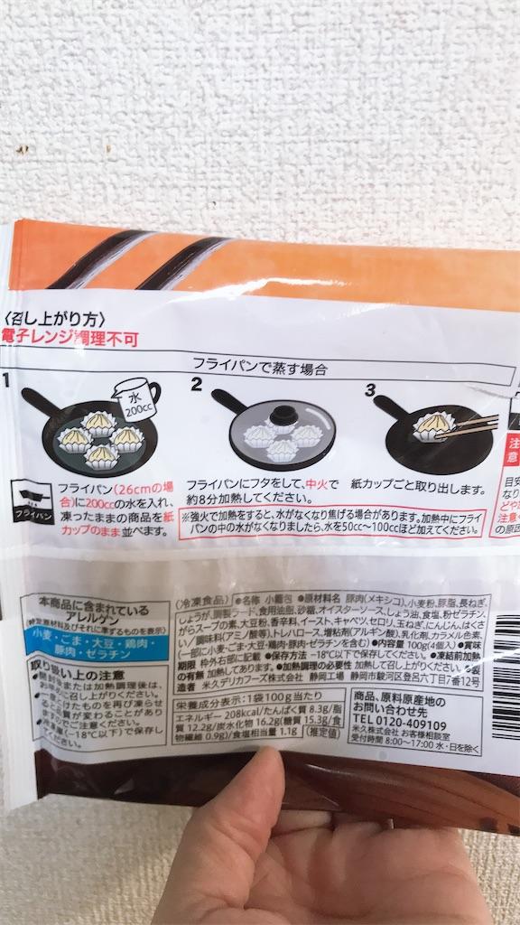 f:id:yushunchi:20200209064852j:image