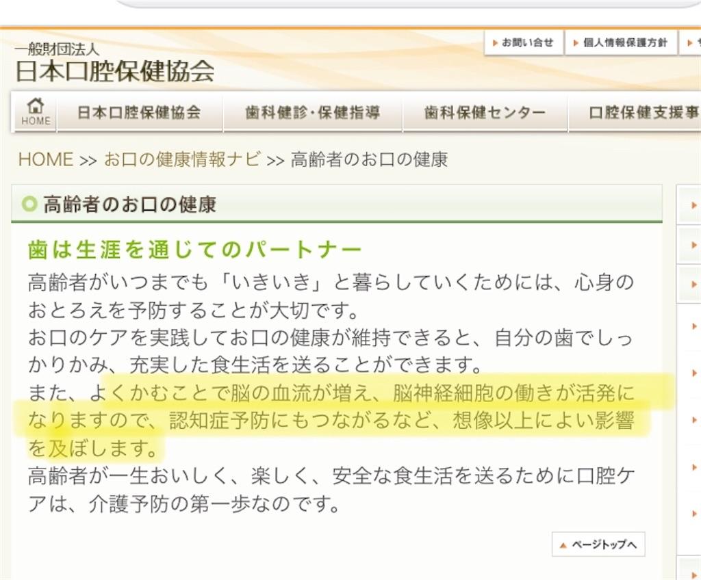f:id:yushunchi:20200215233614j:image