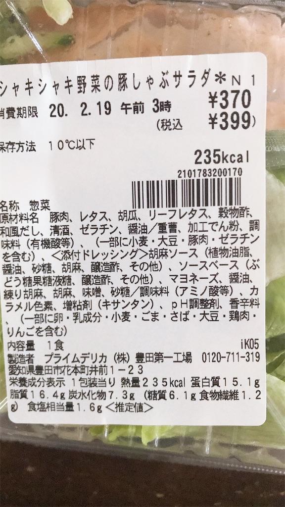 f:id:yushunchi:20200217113712j:image